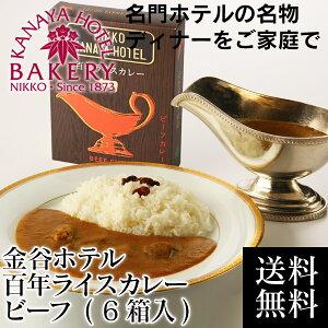 金谷ホテル百年ライスカレービーフ(6箱入)