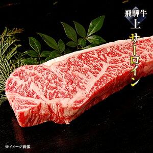 飛騨牛(上)サーロインステーキ [1枚/約200g]< 飛騨牛 / サーロイン / ステーキ / 黒毛和牛 >