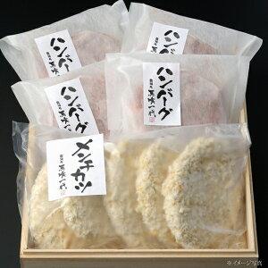 【ギフト】馬喰メンチカツ・手作りハンバーグセット [メンチカツ5個、ハンバーグ4個]