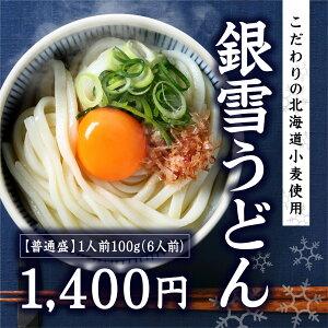 銀雪うどん 6人前([普通盛]1人前100g)ポイント消化 送料無料 うどん 麺 北海道 お取り寄せ グルメ