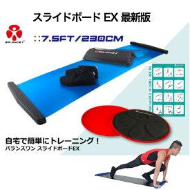 【レッグスライダー】【体幹トレーニング】スライドボード トレーニング スライディング ボード 筋トレ 器具 ダイエット 太もも筋肉 鍛える スケーティング ボード 有酸素運動 室内 運動器具 エクササイズ バランスワン EX 230cm 豪華版 スライドディスク付 Balance1 正規品