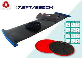 バランスワン スライドボード EX 豪華版 230cm 2色から選べます 特典 スライドディスク 付き 筋トレ ダイエット 体幹トレーニング スライディングボード バランスボード スケーティング 下半身トレーニング マット グッズ