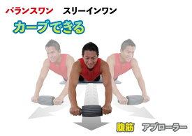 【腹筋 アブローラー】腹筋ローラー スリーインワン 筋トレ 器具 アブローラー 体幹 トレーニング 腹筋 自宅トレーニング ABホイール 室内 運動器具 ABローラー 胸筋 ダイエット 筋膜リリース 新商品 Balance1 送料無料 バランスワン 取り外し可