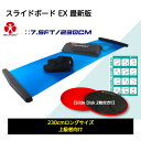 【DEAL15%ポイントバック】【室内 運動器具】バランスワン スライドボード トレーニング 最新豪華版 スライドディスク…