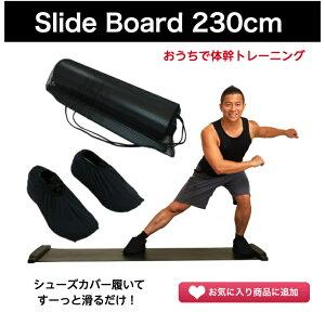 【スーパーセール】【有酸素運動】スライドボード スライディングボード 230cm 室内 運動器具 体幹トレーニング 下半身 ダイエット レッグスライダー スケーティングボード コアバランス 器