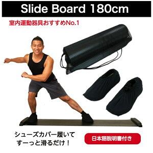 【スーパーセール】【有酸素運動】スライドボード スライディングボード 180cm 室内 運動器具 筋トレ 下半身 ダイエット レッグスライダー ボード スケーティング ボード 体幹トレーニング