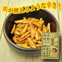 日本一辛い 黄金一味 柿の種 120g (激辛おつまみ) 【あす楽対応】