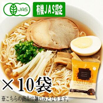 創健社 有機ラーメン ノンフライラーメン(スープなし) 75g×10袋セット【あす楽対応】