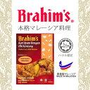 ハラル認定 マレーシア ブラヒム チキンカレー ジャガイモ入り 180g×3袋 無添加【あす楽対応】