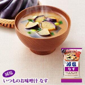 アマノフーズ フリーズドライ味噌汁 減塩 いつものおみそ汁 なす 9gx10袋 塩分ひかえめ インスタント味噌汁 簡単調理 長期保存 保存食