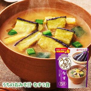 アマノフーズ フリーズドライ味噌汁 うちのおみそ汁 なす5食 44.5g インスタント味噌汁 簡単調理 長期保存 保存食