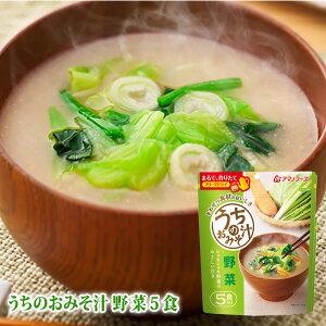 アマノフーズ フリーズドライ味噌汁 うちのおみそ汁 野菜5食 40.0g インスタント味噌汁 簡単調理 長期保存 保存食