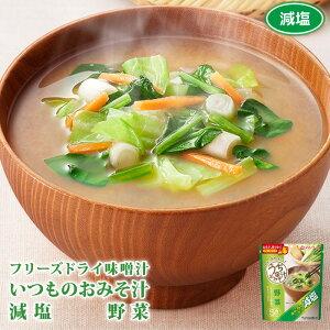 アマノフーズ フリーズドライ 味噌汁 減塩うちのおみそ汁 野菜 5食入x6袋 インスタントみそ汁