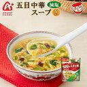 フリーズドライ アマノフーズ スープ 減塩きょうのスープ 五目中華スープ5食x6袋 塩分ひかえめ食品 インスタント 即席 ギフト プレゼント