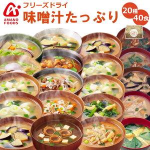 (ギフトボックス)アマノフーズ フリーズドライ たっぷりお味噌汁 20種類40食セット ギフト お土産 お歳暮 お中元