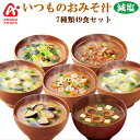 アマノフーズ フリーズドライ 減塩 いつものおみそ汁 7種類49食セット ギフト お土産 お歳暮 お中元 御見舞(amano foods miso soup)