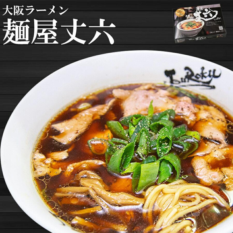 ご当地有名店ラーメン 大阪 麺屋丈六 2食入 久保田麺業 生麺 【あす楽対応】