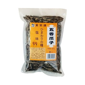 ひまわりの種(塩味・保存食)300g【五香瓜子・サンフラワーシード】中華食材・おやつ
