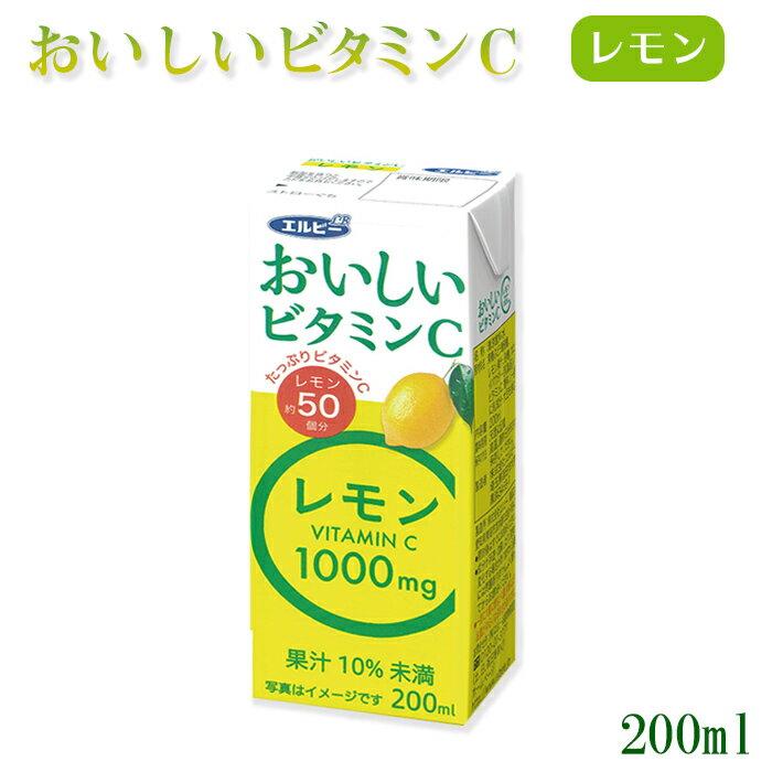 【紙パック ジュース】Cレモンスリム200mlX12本入り(1ケース)エルビー(ソフトドリンク・清涼飲料水) 【あす楽対応】