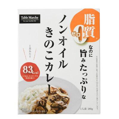 レトルトカレーノンオイルきのこカレー180g脂質ゼロなのに旨みたっぷり!糖質ゼロ食品インスタントカレー即席カレーダイエット【あす楽対応】