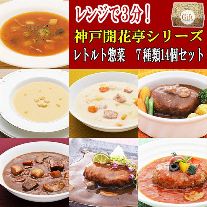 (ギフトボックス) レトルト食品 おかず 惣菜 神戸開花亭 シリーズ 7種類14個詰め合わせセット 御歳暮 御年賀