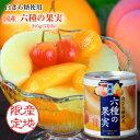 缶づめ 国産 白ざら糖使用 六種の果実 295g(5号缶) 国分 上品な甘さのフルーツ缶詰 国産缶詰 シラップづけ 3年…