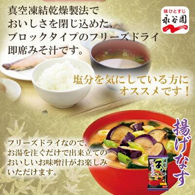 永谷園フリーズドライあさげ揚げなすお味噌汁減塩即席インスタント