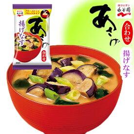 永谷園 フリーズドライ あさげ 味噌汁 揚げなす 9gx10袋 合わせ味噌 即席味噌汁 インスタントみそ汁