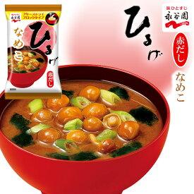 永谷園 フリーズドライ ひるげ 味噌汁 なめこ 7.9gx10袋 赤だし仕立て 即席味噌汁 インスタントみそ汁