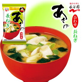 永谷園 フリーズドライ あさげ 味噌汁 長ねぎ 8gx10袋 合わせ味噌 即席味噌汁 インスタントみそ汁
