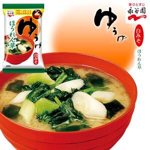 永谷園 フリーズドライ ゆうげ 味噌汁 ほうれん草 7.1g 白みそ仕立て 即席味噌汁 インスタントみそ汁