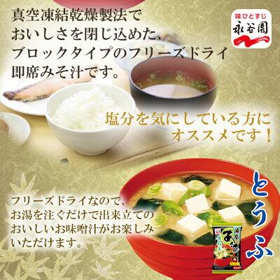永谷園フリーズドライゆうげとうふお味噌汁減塩即席インスタント