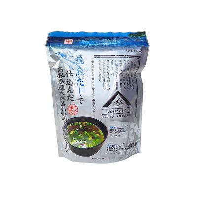 インスタント山陰プレミアム飛魚だしで仕込んだ島根県産天然茎わかめと海藻のスープ15食魚の屋