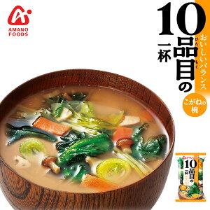 フリーズドライ おいしいバランス 10品目の一杯 こがねの椀 (合わせみそ) アマノフーズ 簡単調理 野菜 根菜 葉物 海藻 きのこ