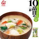 フリーズドライ おいしいバランス 10品目の一杯 わかばの椀(白みそ) アマノフーズ 簡単調理 野菜 根菜 葉物 海藻 きのこ