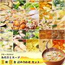 フリーズドライ スープ&お味噌汁 バラエティ 25種100食 詰め合わせセット アマノフーズ 一杯の贅沢