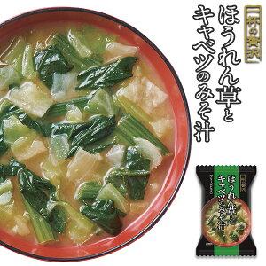 フリーズドライ 一杯の贅沢 ほうれん草とキャベツのみそ汁 三菱商事 インスタント 保存食 非常食