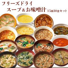 フリーズドライ スープ&お味噌汁 バラエティ 15種類30食 詰め合わせセット アマノフーズ 一杯の贅沢