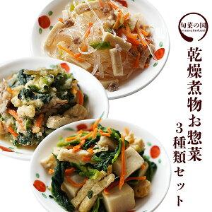 惣菜 調理済 乾燥煮物 業務用 3種類セット 麻婆春雨 高野豆腐の煮物 法蓮草入りおから煮 おかず 長期保存 簡単調理 非常食 もう一品 アウトドア