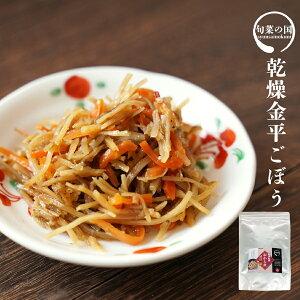 惣菜 調理済 乾燥金平ごぼう 業務用 150g おかず 長期保存 簡単調理 非常食 もう一品 アウトドア