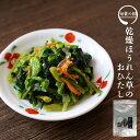 惣菜 調理済 乾燥ほうれん草のおひたし 業務用 99g おかず 長期保存 簡単調理 非常食 もう一品 アウトドア