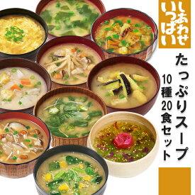 フリーズドライ しあわせいっぱいスープセット10種20食セット 化学調味料無添加 コスモス食品 インスタント 贈り物
