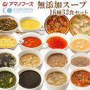 フリーズドライ 無添加 スープ 16種類32食セット アソート 詰め合わせ インスタント うまみ NF ギフト 贈り物