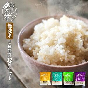 国産 無洗米 おいしいお米 4種類計12合セット お試し 1合分小分け 米・雑穀 もち麦 十六穀米 一人暮らし ベストアメニティ