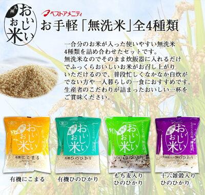 国産無洗米おいしいお米4種類計12合セットお試し1合分小分け米・雑穀もち麦十六穀米一人暮らしベストアメニティ