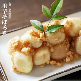 レトルト 惣菜 おかず 和食 里芋そぼろ煮 200g(1〜2人前)