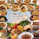 レトルト惣菜 きょうのうちごはん 詰め合わせ25種セット 和洋中のおかず 常温保存 レンジ調理 非常食