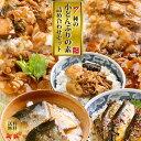 レトルト惣菜 おかず 小どんぶりの素 7種 詰め合わせセット(ゆうパケット便) 丼の具 レトルト食品 常温保存 送料無料…
