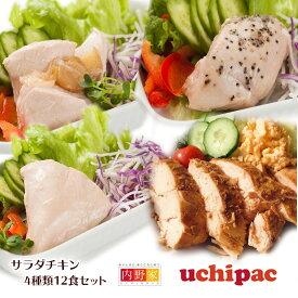サラダチキン4種類12食セット 無添加 uchipac 常温ロングライフ 安心安全 お惣菜の内野家 国産鶏肉 食品添加物 保存料不使用