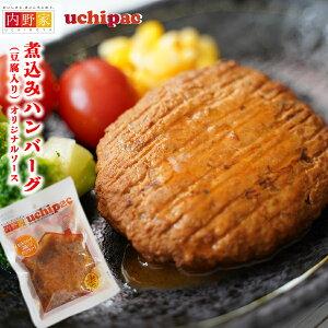 煮込みハンバーグ (豆腐入り) 1個 無添加 常温保存 uchipac ウチパク 内野屋 レトルト惣菜 ロングライフ 非常食